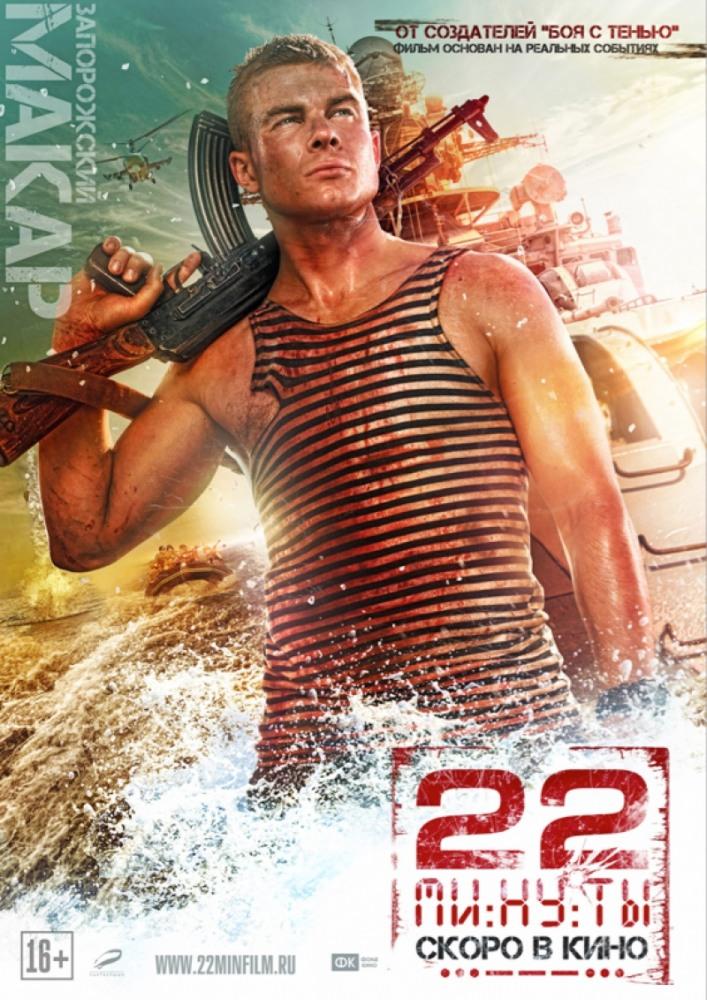 22 минуты смотреть фильм онлайн бесплатно в хорошем качестве HD 720