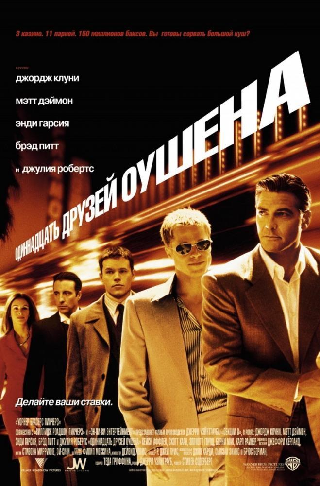 11 друзей Оушена смотреть онлайн бесплатно в хорошем качестве HD 720