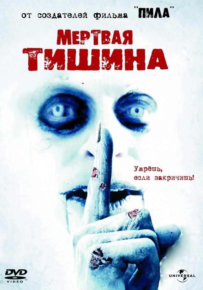 Мёртвая тишина смотреть онлайн бесплатно в хорошем качестве HD 720
