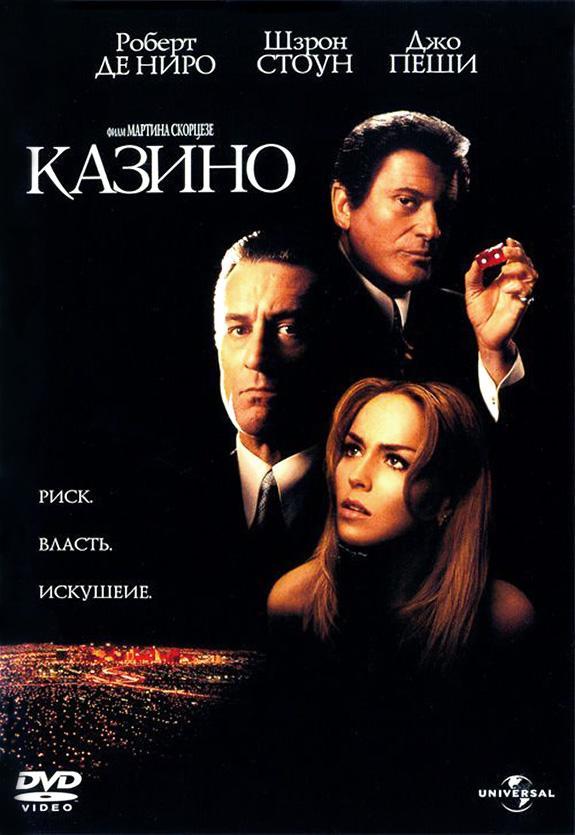Казино 1995 смотреть фильм онлайн бесплатно в хорошем качестве HD 720