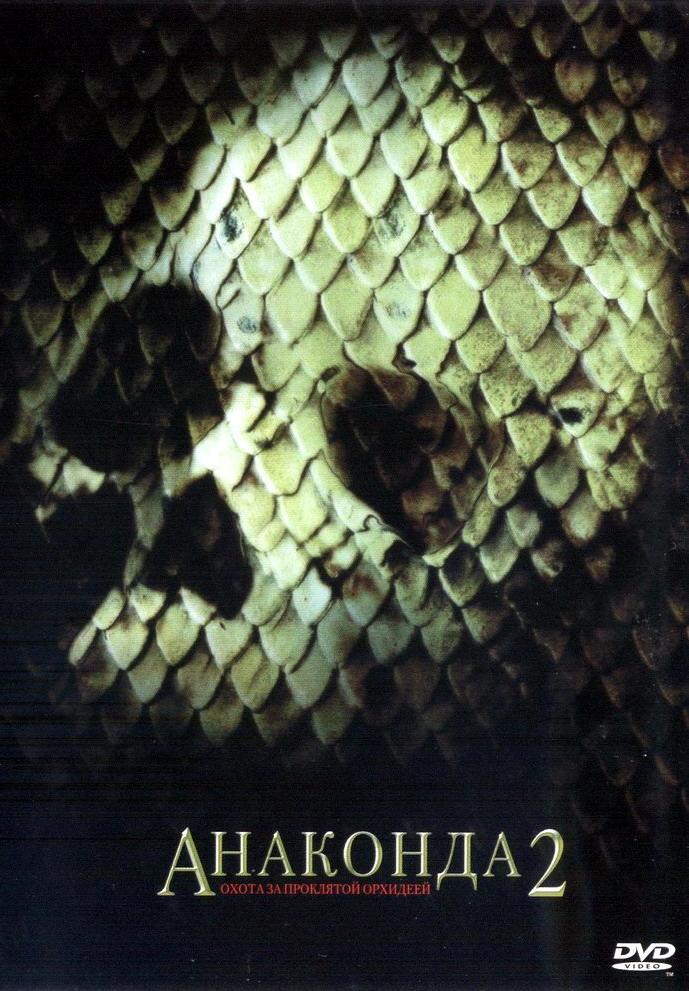 Анаконда 2 смотреть онлайн бесплатно в хорошем качестве