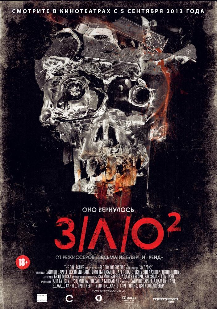 ЗЛО 2 смотреть фильм онлайн бесплатно в хорошем качестве HD 720
