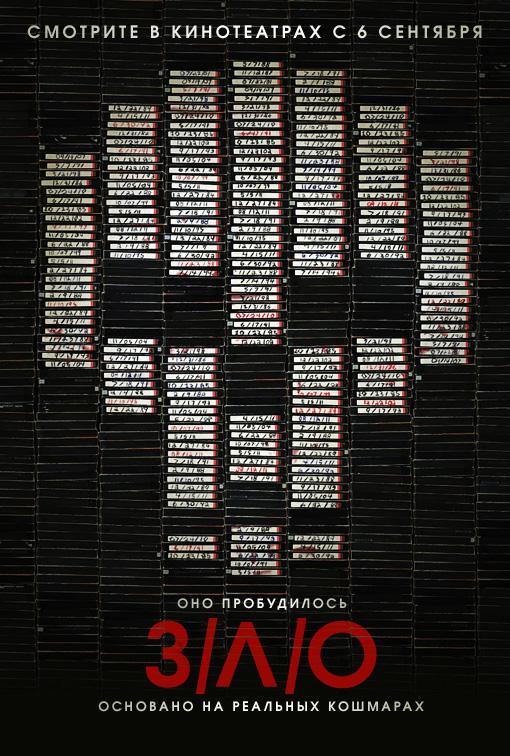 ЗЛО смотреть фильм онлайн бесплатно в хорошем качестве HD 720