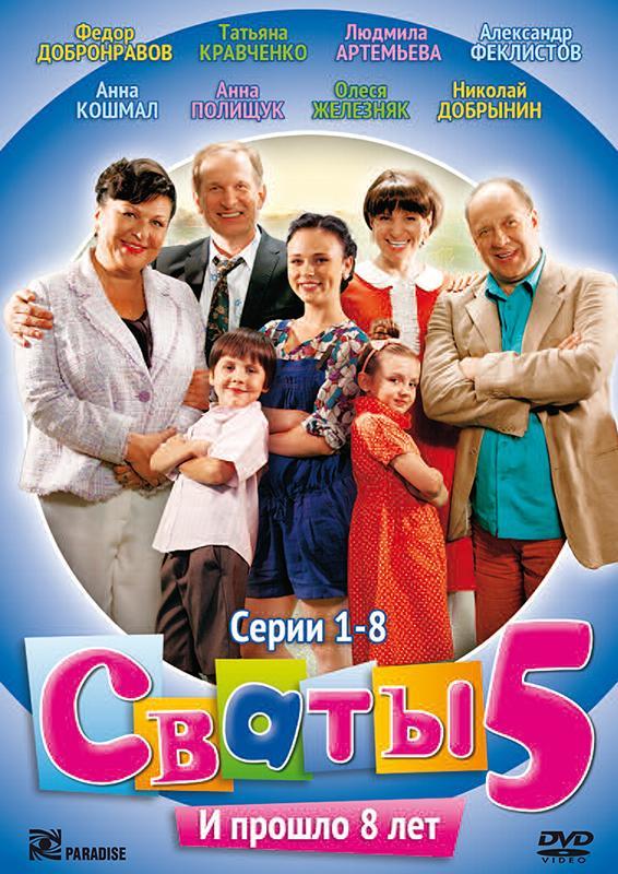 Сваты 5 сезон смотреть онлайн бесплатно все серии в хорошем качестве HD 720