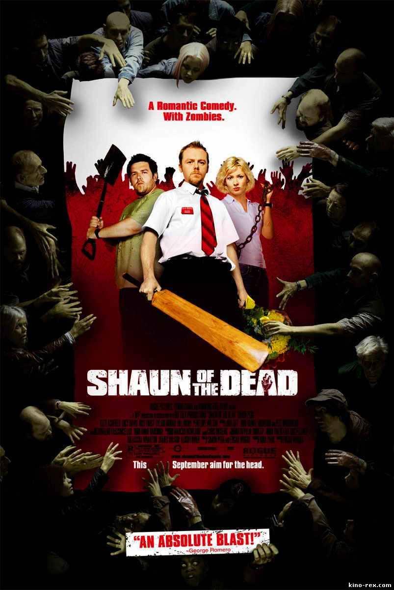 Зомби по имени Шон смотреть онлайн в хорошем качестве HD 720