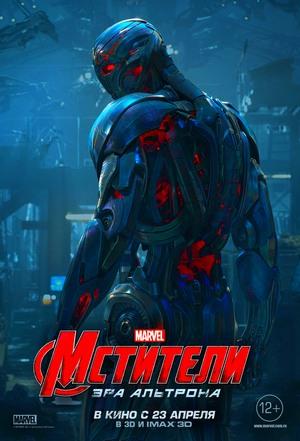 Мстители 2 смотреть фильм онлайн бесплатно в хорошем качестве HD 720