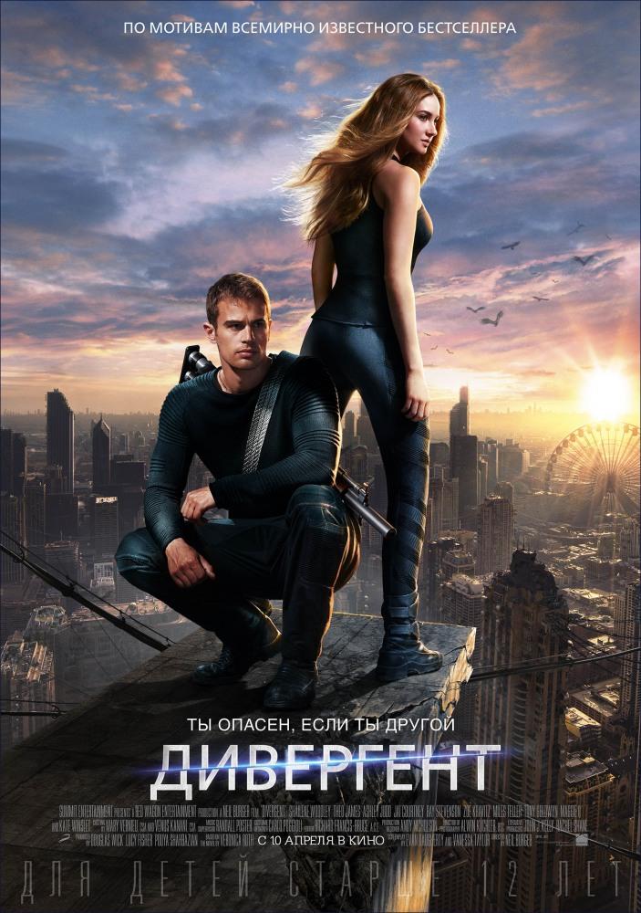 Дивергент смотреть фильм онлайн бесплатно в хорошем качестве HD 720