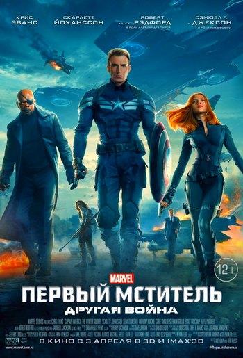 Первый мститель 2: Другая война смотреть онлайн бесплатно в хорошем качестве HD 720