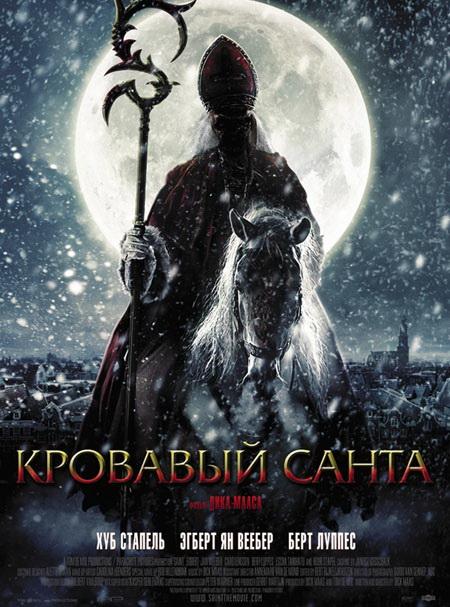 Смотреть фильм онлайн: Кровавый Санта / Sint (2012)