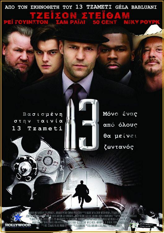 13 смотреть онлайн бесплатно в хорошем качестве HD 720