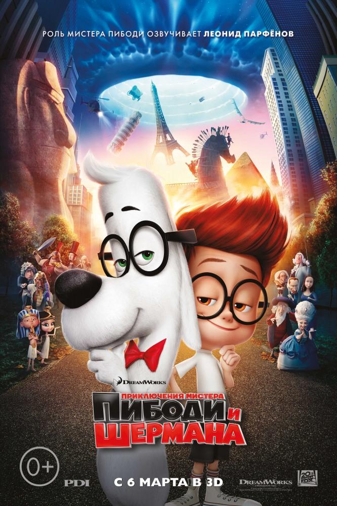 Приключения мистера Пибоди и Шермана смотреть онлайн в хорошем качестве HD 720