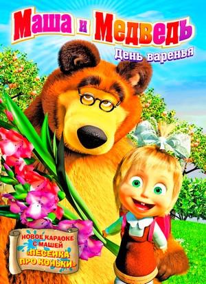 Маша и медведь смотреть онлайн бесплатно все серии подряд