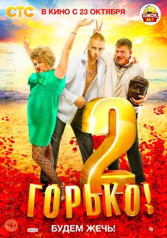 Горько 2 смотреть онлайн бесплатно в хорошем качестве HD 720