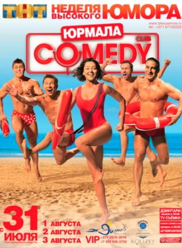 Comedy club в юрмале 2 сезон смотреть онлайн
