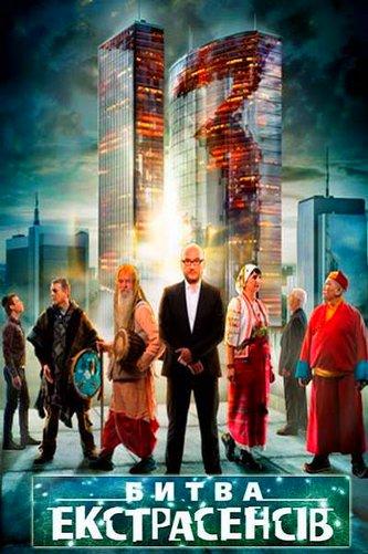 Битва экстрасенсов 16 сезон смотреть онлайн все выпуски