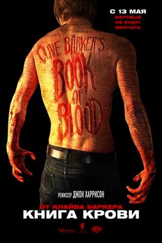 Книга крови смотреть онлайн бесплатно в хорошем качестве HD 720