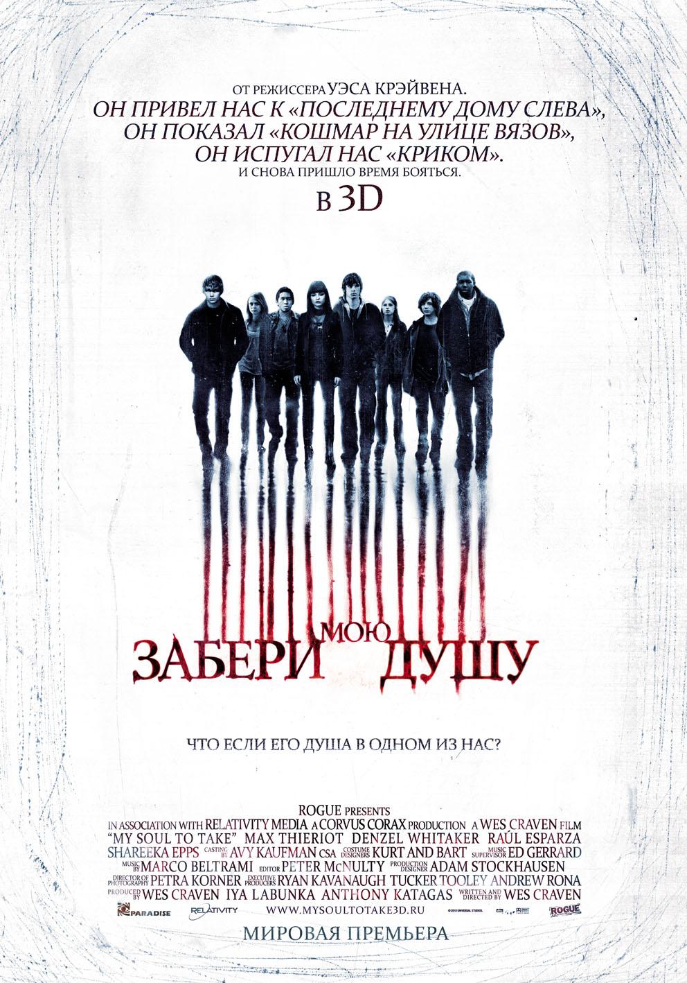 Смотреть фильм онлайн :  Забери мою душу 3D  /  My Soul to Take  (2010)
