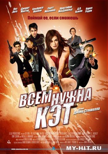 Смотреть фильм онлайн Всем нужна Кэт / Cat Run (2011)
