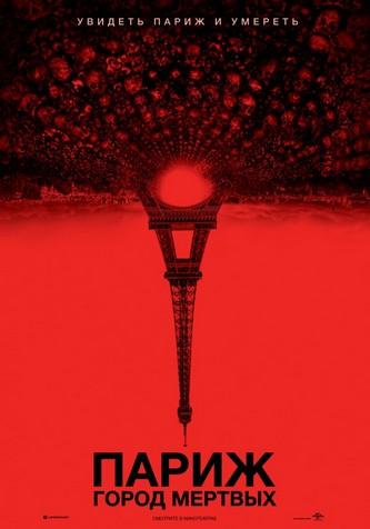 Париж город мертвых смотреть онлайн бесплатно в качестве HD 720