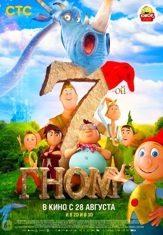 7-ой гном смотреть онлайн бесплатно в хорошем качестве в HD 720