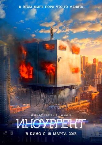 Дивергент 2 смотреть онлайн бесплатно в хорошем качестве в HD 720
