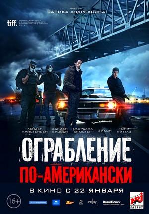 Ограбление по-американски смотреть онлайн бесплатно в качестве HD 720