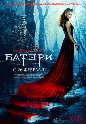 Кровавая леди Батори смотреть онлайн бесплатно в качестве HD 720