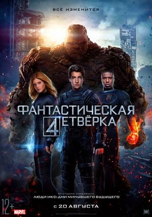Фантастическая четвёрка 2015 смотреть онлайн бесплатно в качестве HD 720