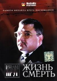 Смотреть фильм онлайн : Михаил Круг. Жизнь и смерть 2006