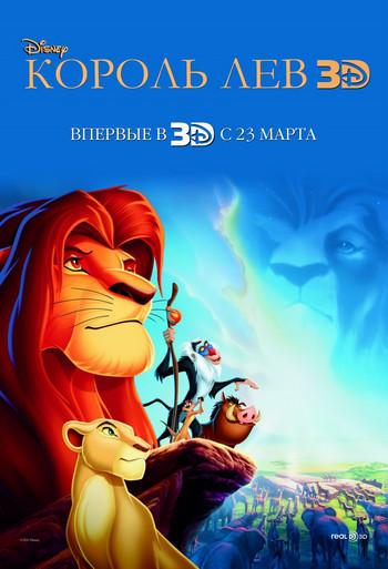 Король лев смотреть онлайн бесплатно в хорошем качестве в HD 720