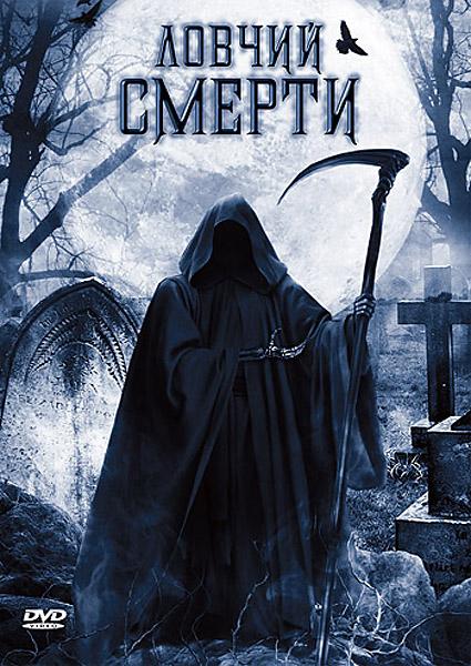 Смотреть фильм онлайн: Ловчий смерти /Death Hunter (2010)