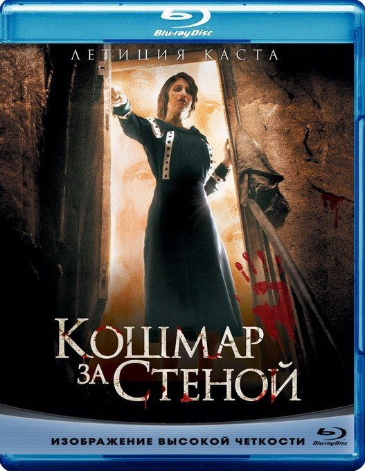 Смотреть фильм онлайн: Кошмар за стеной / Derriere les murs (2011)