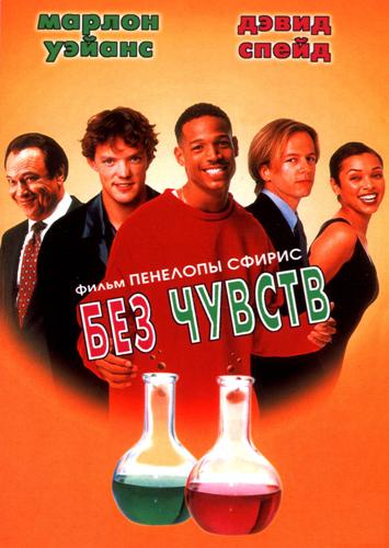 Смотреть фильм онлайн Без чувств  /  Senseless  (1998)