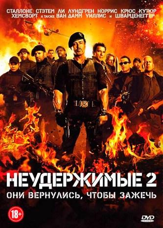 Неудержимые 2 смотреть онлайн бесплатно в хорошем качестве HD 720