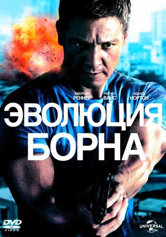 Эволюция Борна смотреть онлайн бесплатно в качестве HD 720