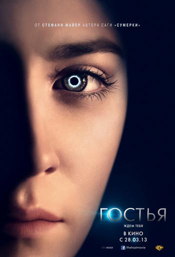 Гостья смотреть онлайн бесплатно в хорошем качестве HD 720