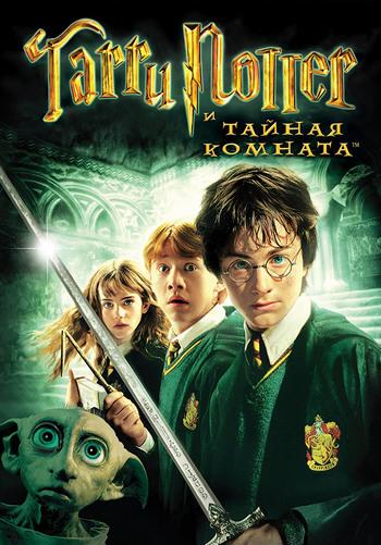 Гарри Поттер и Тайная комната смотреть онлайн в качестве HD 720